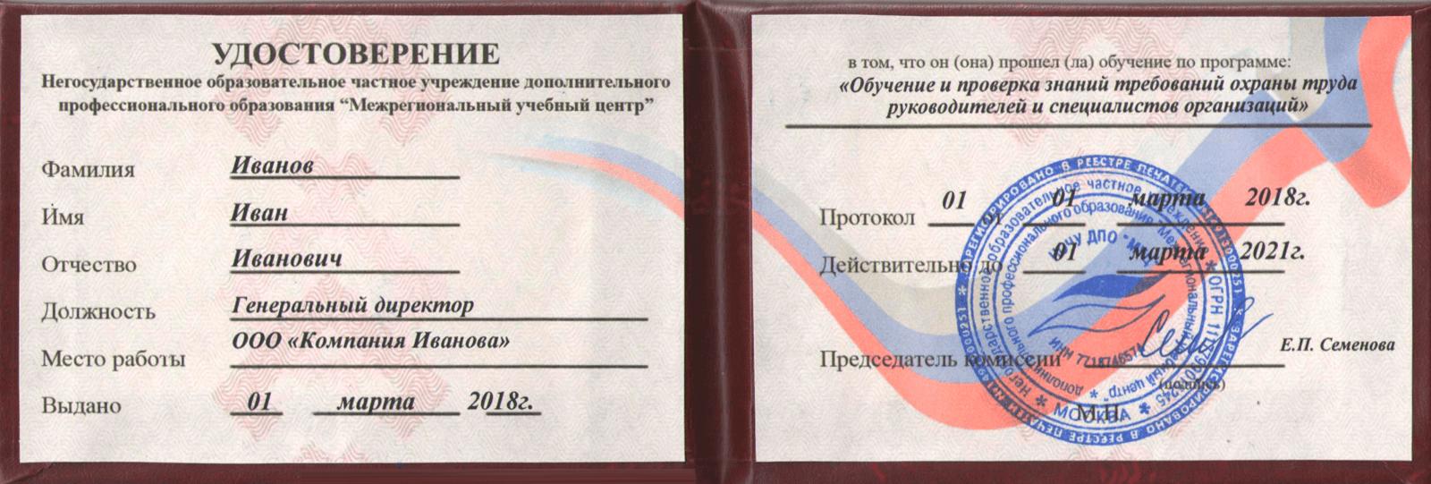 Удостоверение по охране труда 2018 года