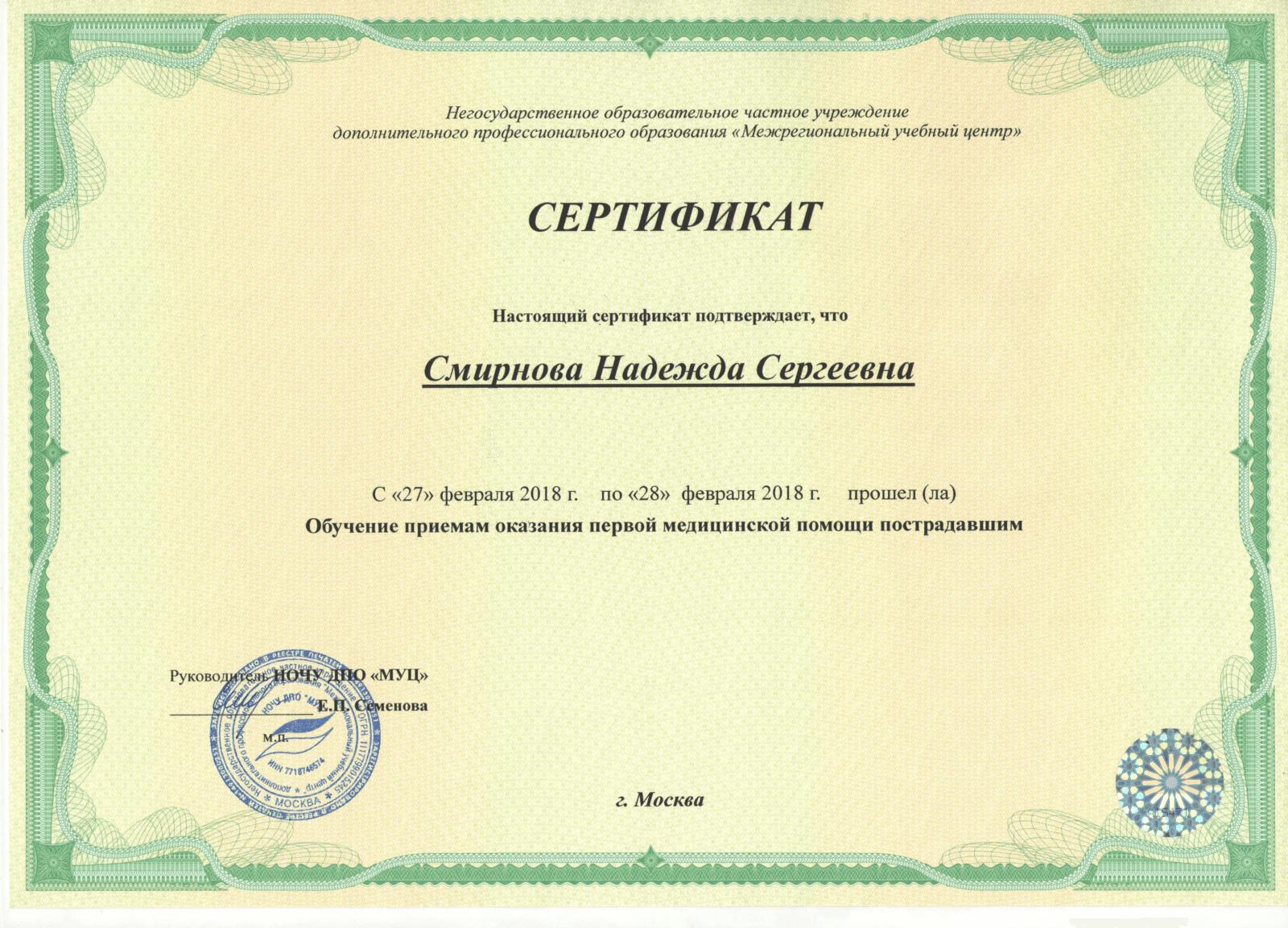 сертификат первой медицинской помощи