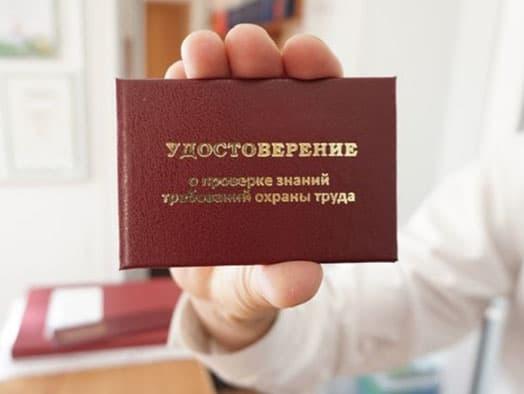 Обучение охране труда для руководителей в СПб