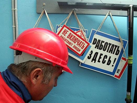 Обучение охране труда в СПб