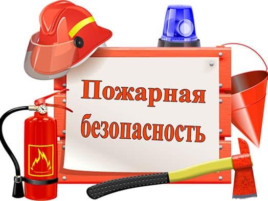 Обучение пожарной безопасности в СПб